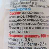 Кисло-молочный продукт Наринэ-форте фото