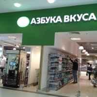 Купить сигареты в азбуке вкуса какие купить сигареты хорошие
