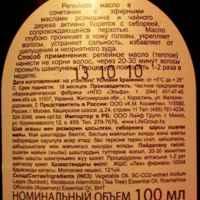 Масло репейное для волос Домашний доктор с чайным деревом и розмарином фото