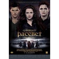 Сумерки. Сага. Рассвет: Часть 2 / The Twilight Saga: Breaking Dawn - Part 2 фото
