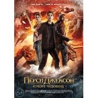 Перси Джексон. Море чудовищ / Percy Jackson: Sea of Monsters фото