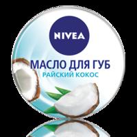 Масло для губ NIVEA Райский кокос  фото