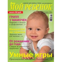 "Журнал ""Мой ребенок"" фото"