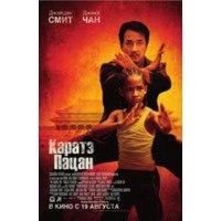 Каратэ-пацан (The Karate Kid) фото