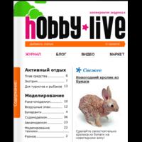 Hobby live(www.hobby-live.ru) фото
