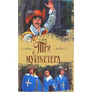 Три мушкетера, А. Дюма фото