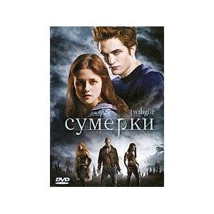 Сумерки / Twilight (2008, фильм) фото