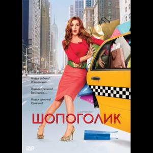 Шопоголик / Confessions of a Shopaholic (2009, фильм) фото