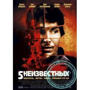 Пять неизвестных (2006, фильм) фото