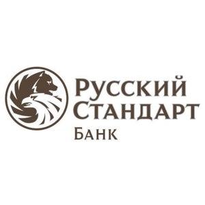 Русский стандарт потребительский кредит наличными заявка онлайн