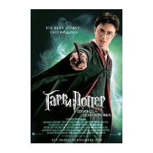 Гарри Поттер и Принц-полукровка / Harry Potter and the Half-Blood Prince (2009, фильм) фото