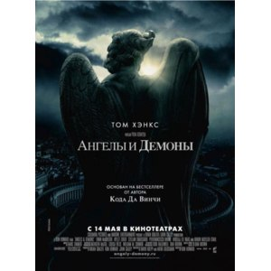 Ангелы и демоны (2009, фильм) фото