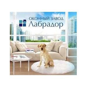"""Оконный завод """"Лабрадор"""" фото"""