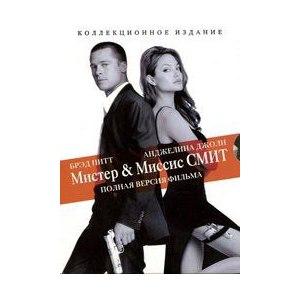 Мистер и миссис Смит / Mr. & Mrs. Smith (2005, фильм) фото