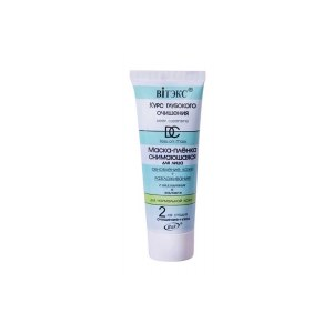 Маска-пленка для кожи лица Белита-Витэкс - курс глубокого очищения фото