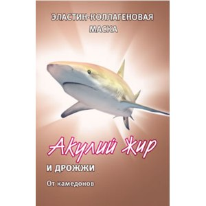 Маска для лица Акулий жир Дрожжи от комедонов эластин-коллагеновая фото
