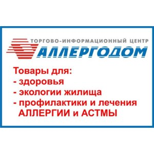 Аллергодом - www.allergodom.ru фото