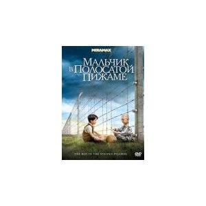 Мальчик в полосатой пижаме / The Boy in the Striped Pyjamas (2008, фильм) фото