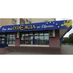 """Секонд-хэнд """"Одежда из Европы"""" , Беларусь - отзывы, Гродно фото"""