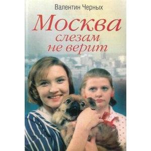 Москва слезам не верит, Валентин Черных фото