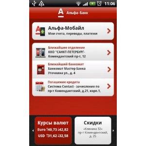 Альфа банк погашение кредита через приложение