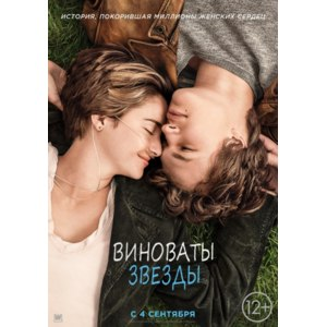 Виноваты звезды / The fault in our stars  (2014, фильм) фото
