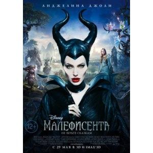 Малефисента / Maleficent (2014, фильм) фото