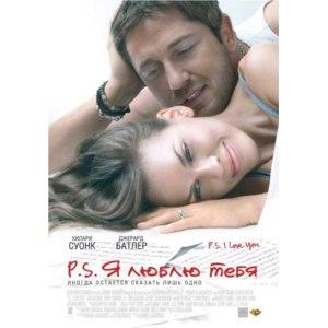 P.S. Я люблю тебя / P.S. I Love You (2007, фильм) фото