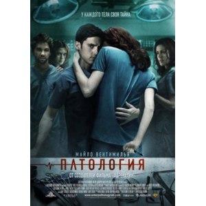 Патология / Pathology (2008, фильм) фото