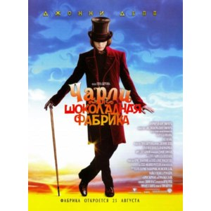 Чарли и шоколадная фабрика / Charlie and the Chocolate Factory (2005, фильм) фото