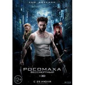 Росомаха: Бессмертный / The Wolverine (2013, фильм) фото