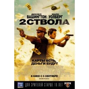 Два ствола / 2 Guns (2013, фильм) фото