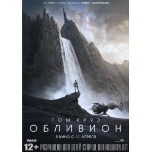 Обливион / Oblivion (2013, фильм) фото
