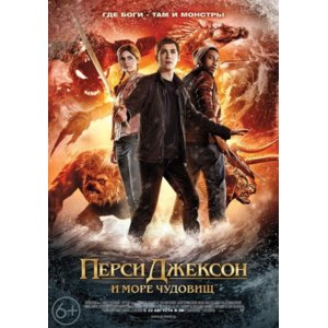 Перси Джексон. Море чудовищ / Percy Jackson: Sea of Monsters фото