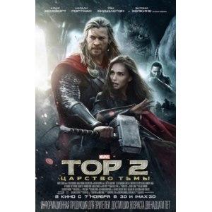 Тор 2: Царство тьмы / Thor: The Dark World фото