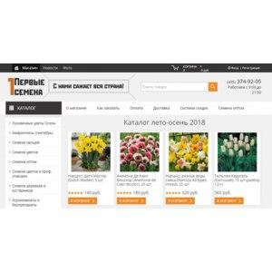 1semena.ru - «Первые семена» - садовый интернет-гипермаркет фото