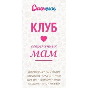 BabyBlog.ru фото