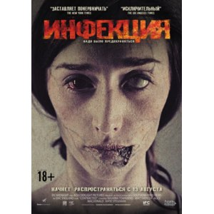 Инфекция / Contracted (2013, фильм) фото