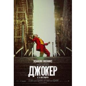 Джокер / Joker (2019, фильм) фото