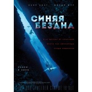 Синяя бездна / Johannes Roberts' 47 Meters Down / Страх глубины / In the Deep фото