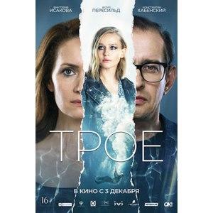 Трое (2020, фильм) фото