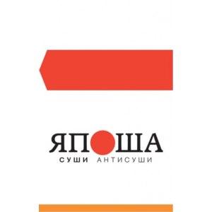 Япоша, Сеть ресторанов фото