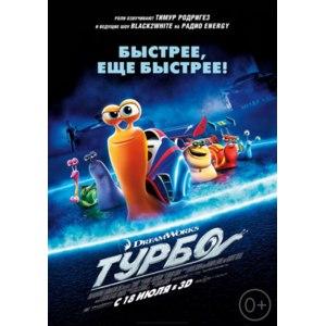 Турбо / Turbo фото