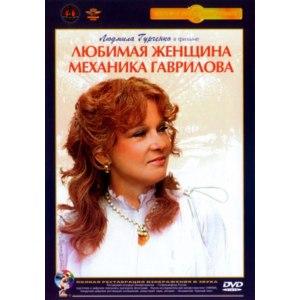 Любимая женщина механика Гаврилова (1981, фильм) фото
