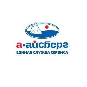 А-Айсберг ремонт бытовой техники, Москва фото