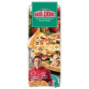 """""""Папа Джонс"""" - фирменная сеть пиццерий фото"""