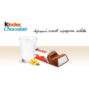 Шоколад FERRERO Киндер  фото