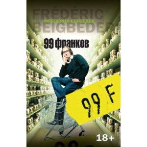 """""""99 франков"""" Фредерик Бегбедер фото"""