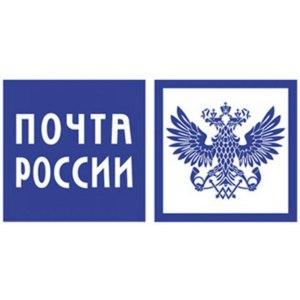 Почта России фото