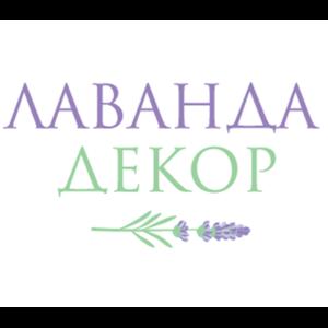 Сайт lavandadecor.ru - интернет-магазин декора и стильных предметов интерьера Лаванда Декор фото